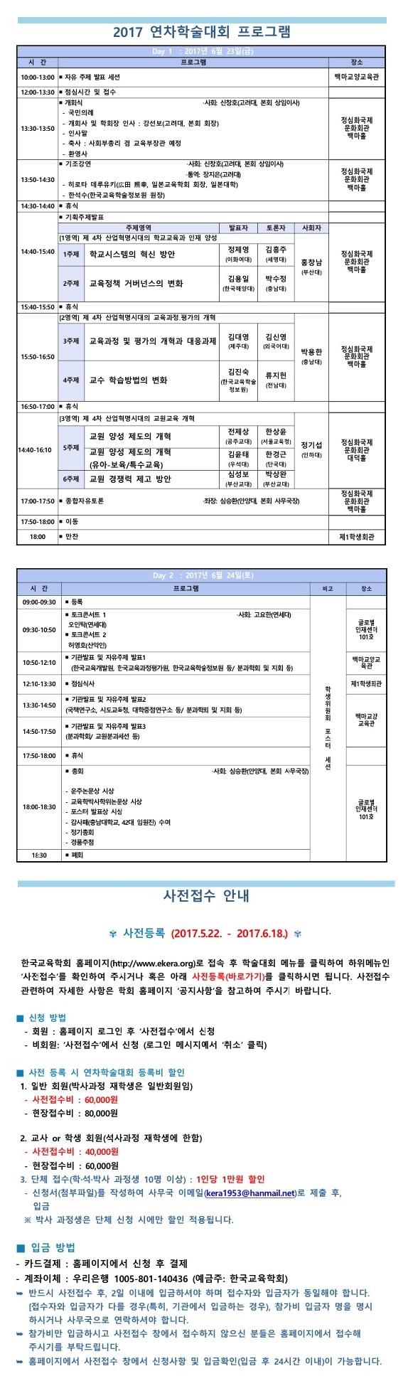 붙임4. 한국교육학회 일정 및 개별사전접수 관련 안내.jpg