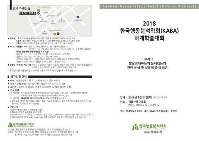 한국행동분석학회 하계 학술대회1.jpeg