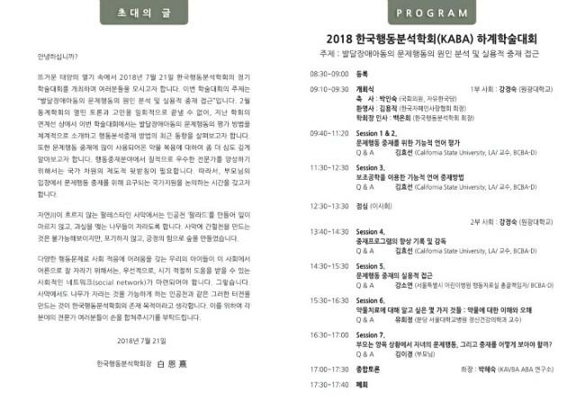 한국행동분석학회 하계 학술대회 2.jpeg