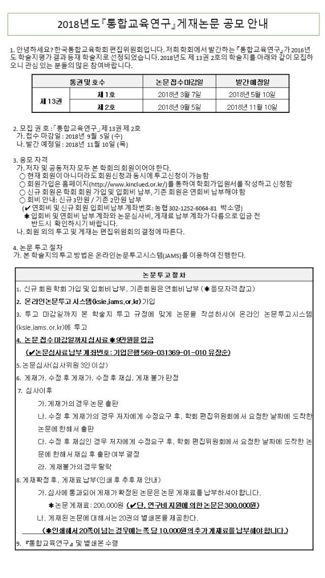한국통합교육학회_13-2권 모집 공고.jpg